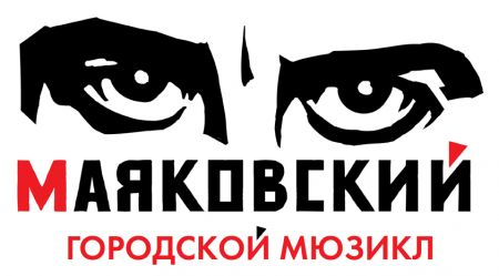 Маяковский. Театр Луны