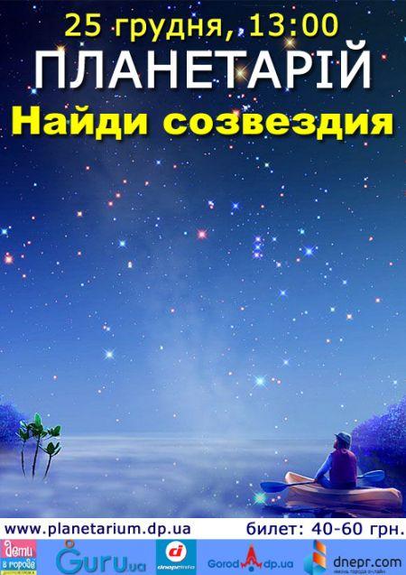Найди созвездия. Днепропетровский планетарий