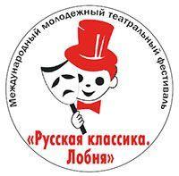 Фестиваль «Русская классика» 2016