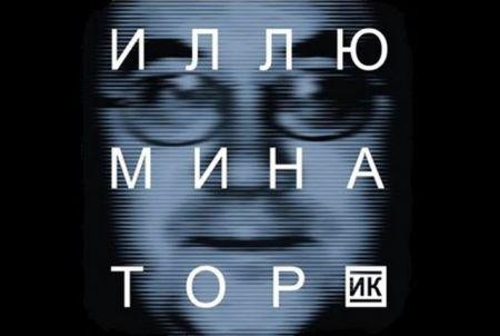 """Фестиваль """"Иллюминатор 2016"""""""