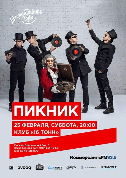 Группа Пикник в Москве