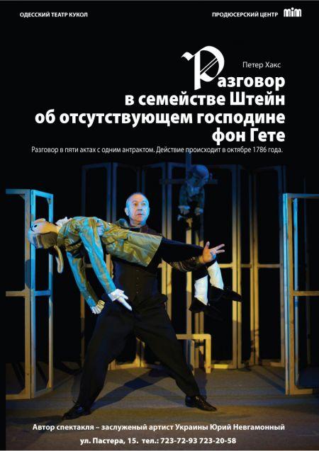 Разговор в семействе Штейн об отсутствующем господине Фон Гёте. Одесский театр кукол