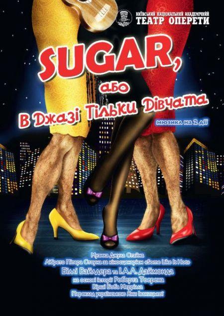 Sugar, або В джазі тільки дівчата. Київський театр оперети