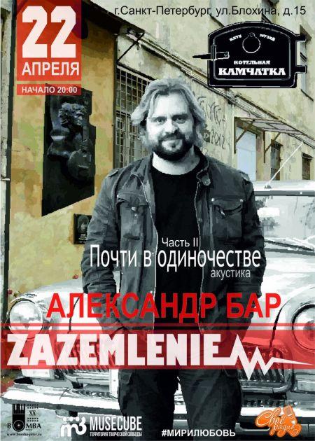Zazemlenie в Санкт-Петербурге