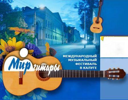 Фестиваль «Мир гитары» 2016