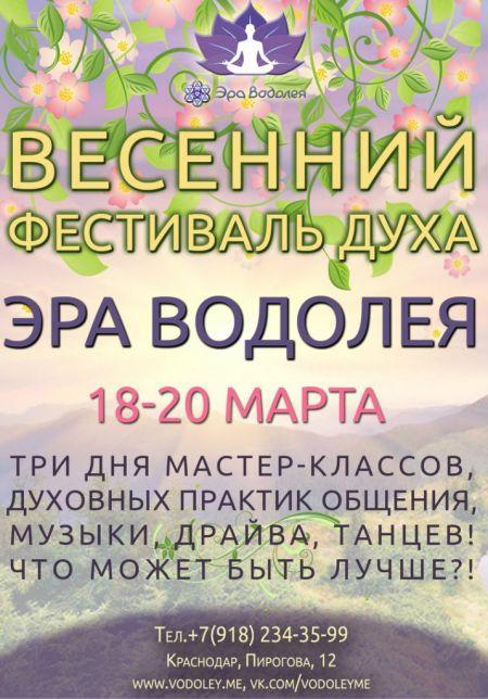 """Фестиваль """"ЭРА ВОДОЛЕЯ"""" 2016"""