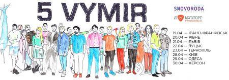 Гурт 5 Vymir в Одесі