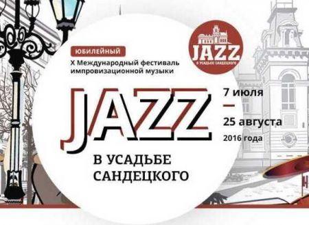 Фестиваль «Jazz в усадьбе Сандецкого» 2016