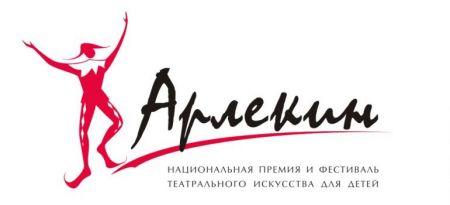 Фестиваль театрального искусства для детей «Арлекин» 2016