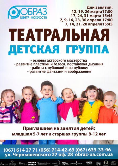 Детская театральная группа. ЦИ Образ