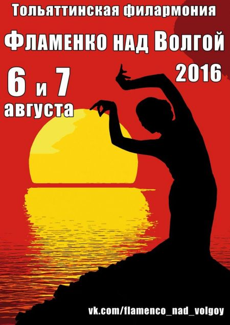 """Фестиваль """"Фламенко над Волгой"""" 2016. Тольяттинская филармония"""