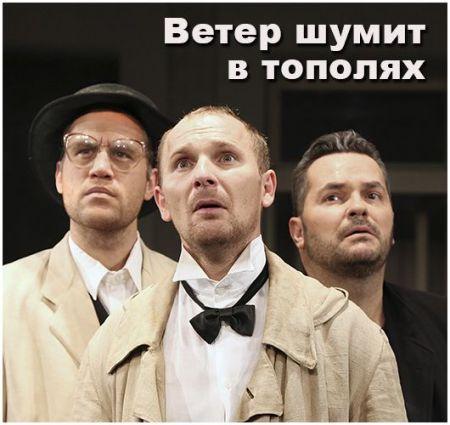 Ветер шумит в тополях. Театр русской драмы имени Леси Украинки