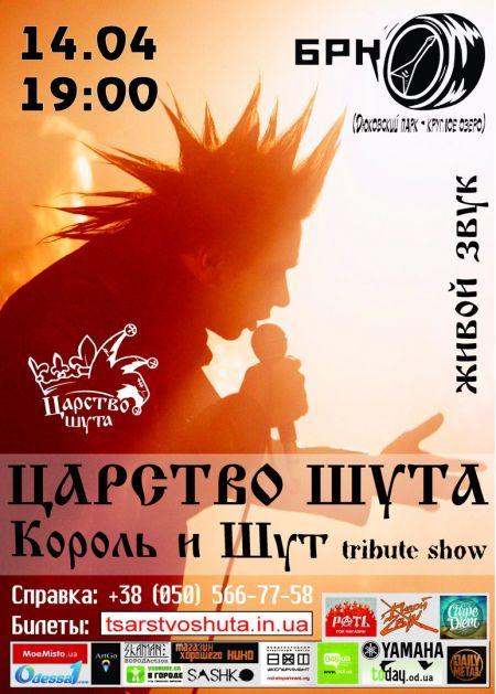 Царство Шута в Одессе