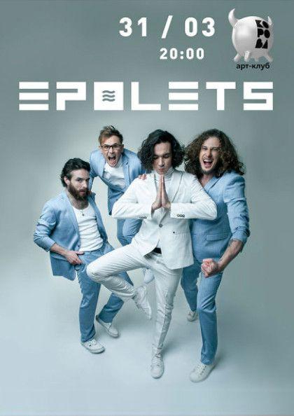 Группа EPOLETS (Эполетс) в Харькове