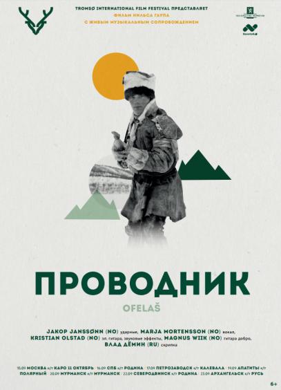 Фильм-концерт «Проводник»