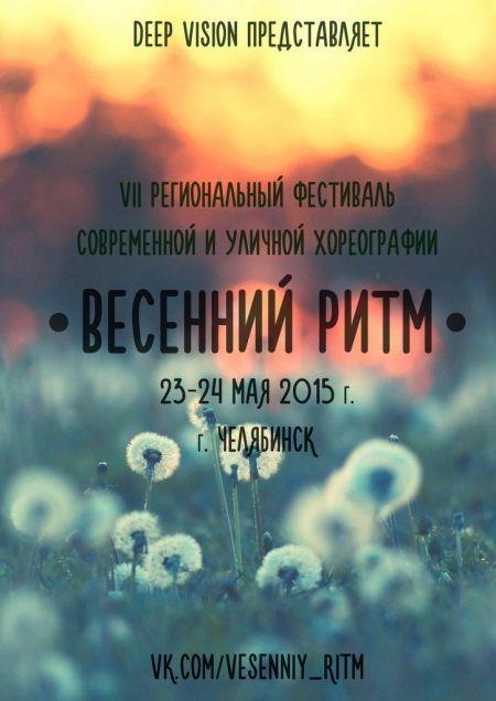 Фестиваль Весенний Ритм 2016