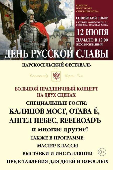 """Фестиваль """"ДЕНЬ РУССКОЙ СЛАВЫ"""" 2016"""