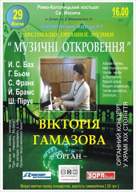 Фестиваль духовной органной музыки Музыкальные откровения 2016