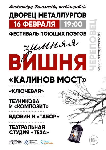 Фестиваль поющих поэтов Вишня 2018