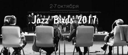 Гала-концерт джазового фестиваля «Jazz Birds»