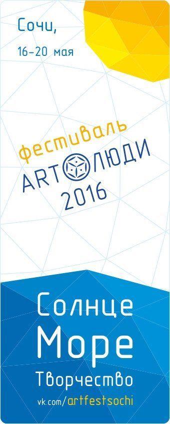 Фестиваль АRT Люди 2016