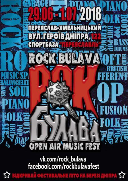 Фестиваль Рок Булава 2018