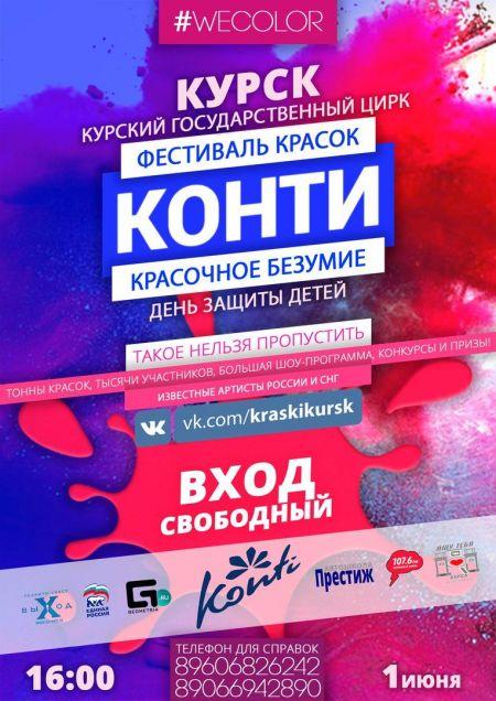 """Фестиваль красок """"Конти"""" 2016"""