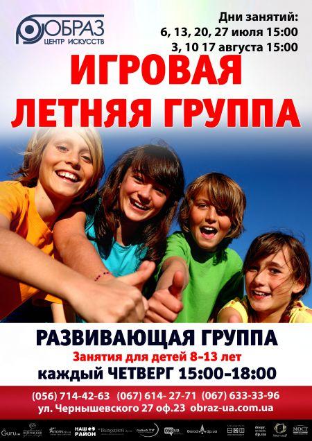 """Центр Искусств """"Образ"""" объявляет НАБОР в детскую летнюю игровую группу"""