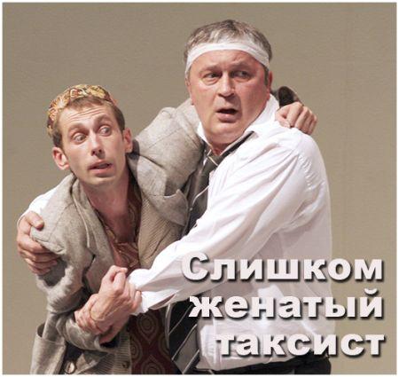 Спектакль Слишком женатый таксист. Театр русской драмы имени Леси Украинки