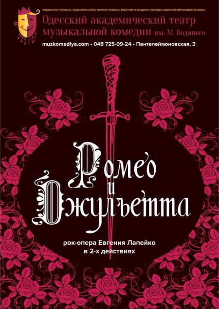 Ромео и Джульетта. Одесский театр им. М. Водяного