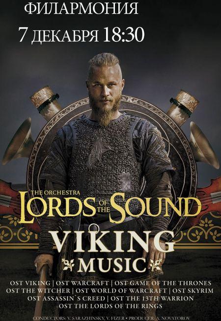 Lords of the Sound в Кропивницькому