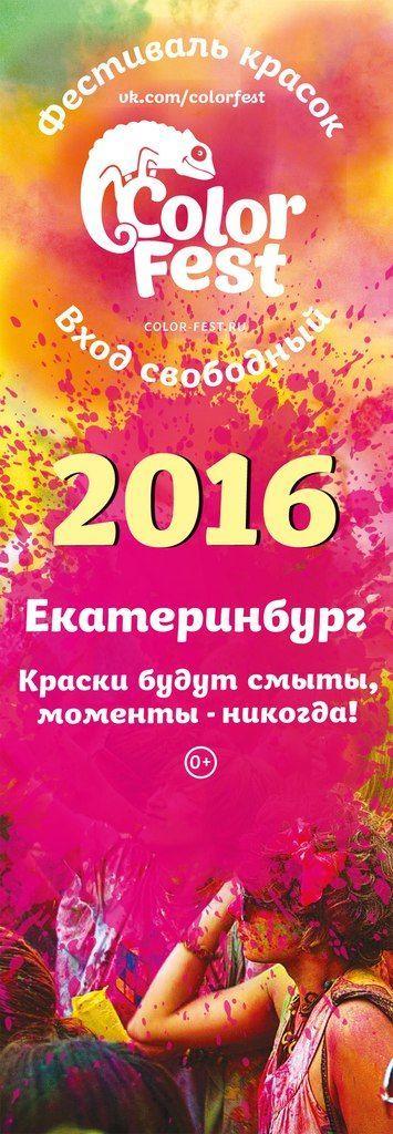 Фестиваль красок ColorFest Екатеринбург 2016