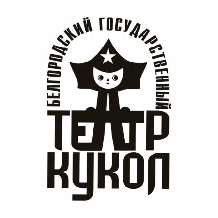 История солдата. Белгородский театр кукол
