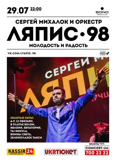 Ляпис 98 в Одессе