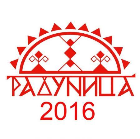 """Фестиваль """"Радуница"""" 2016"""