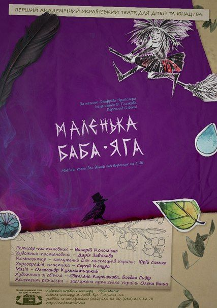 МАЛЕНЬКА БАБА-ЯГА. Перший театр