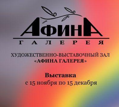 Выставка Полет воображения Вероники Свердловской в Художественно-выставочном зале «АФИНА ГАЛЕРЕЯ» (15 ноября-15 декабря 2014)