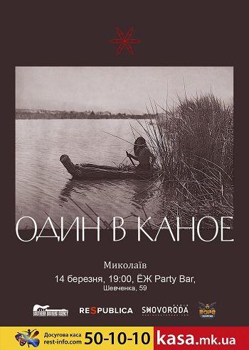 Один в каное у Миколаєві