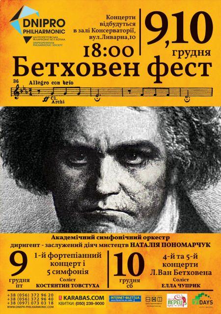 БЕТХОВЕН ФЕСТ. Днепропетровская филармония им. Л.Б. Когана