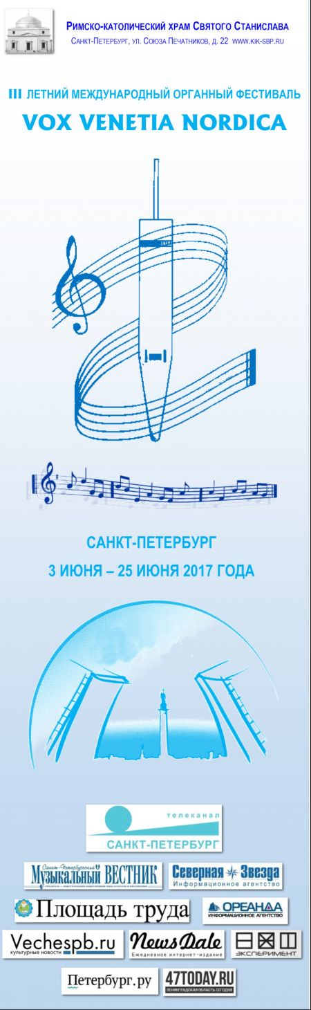 III Международный органный фестиваль Vox Venetia Nordica 2017