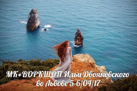 МК+ВОРКШОП Ильи Двояковского во Львове