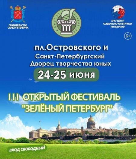 """Фестиваль """"Зелёный Петербург"""" 2016"""