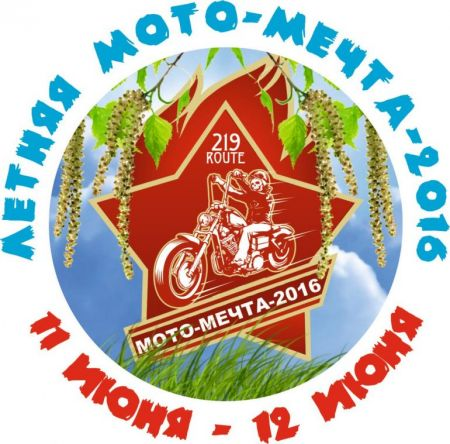 Фестиваль Мото-МЕЧТА 2016
