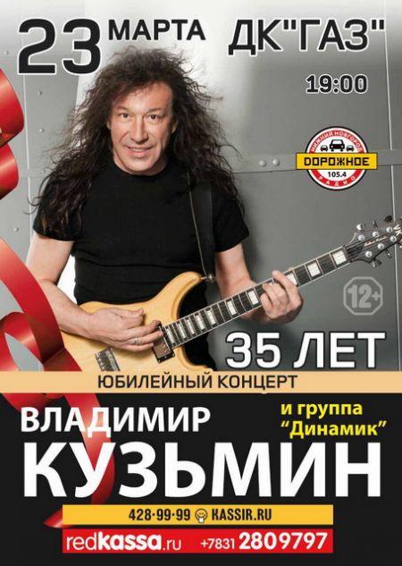 Владимир Кузьмин в Нижнем Новгороде