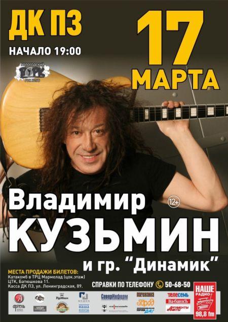 Вологда афиша концертов 2017 афиша кино спб великан