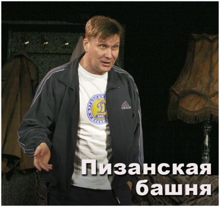 Спектакль Пизанская башня. Театр русской драмы имени Леси Украинки