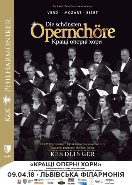 K&K Philharmoniker. Львівська філармонія