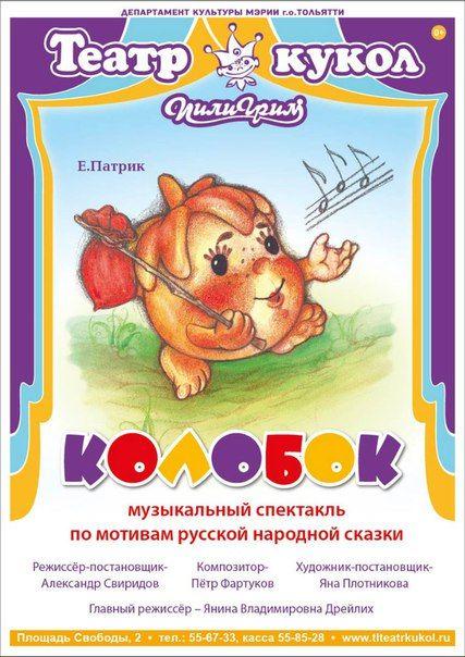 Афиши кукольного спектакля 3 ноября концерт тимати купить билеты