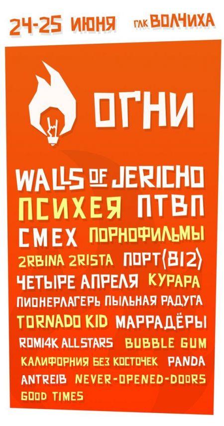 Фестиваль Огни 2016