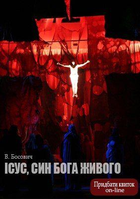 Ісус, син Бога живого. Театр імені Марії Заньковецької